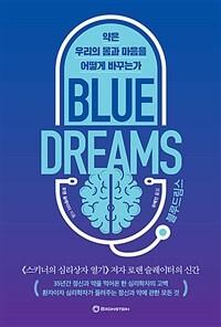 블루 드림스 - 약은 우리의 몸과 마음을 어떻게 바꾸는가?