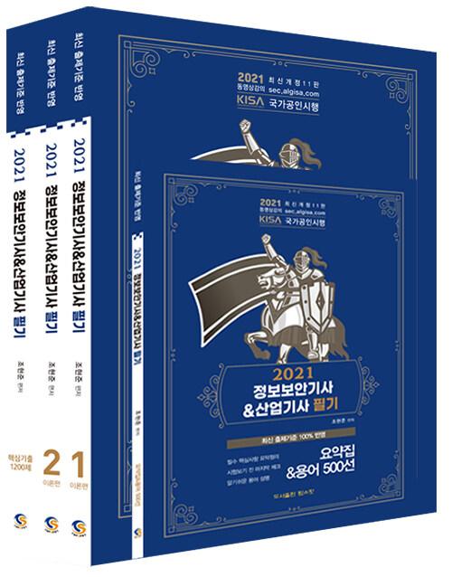 2021 조현준 정보보안기사 산업기사 필기 + 핵심기출 1200제 - 전4권