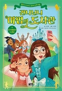 간니닌니 마법의 도서관 4 : 오즈의 마법사가 된 간니