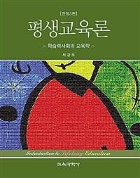 평생교육론 : 학습력사회의 교육학 / 전정3판