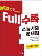 Full수록 수능기출문제집 영어 어법어휘 (2021년)