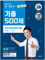 2021 큰별쌤 최태성의 별★별한국사 기출 500제 한국사능력검정시험 심화(1.2.3급)