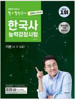 2021 큰별쌤 최태성의 별★별한국사 한국사능력검정시험 기본(4.5.6급)