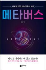 [중고] 메타버스
