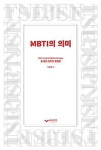 MBTI의 의미 : 칼 융의 철학적 유형론