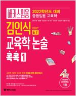 2022 ET 김인식 교육학 논술 콕콕 1