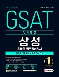 2021 채용대비 All-New 삼성 온라인 GSAT 단기완성 7개년 기출 + 모의고사 5회