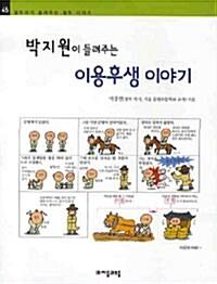 박지원이 들려주는 이용후생 이야기