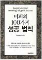 [중고] 머피의 100가지 성공 법칙