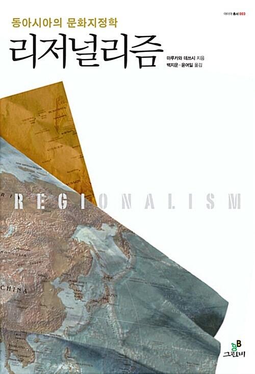리저널리즘 : 동아시아의 문화지정학