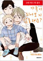 [고화질] [비애] 가족이 되어보지 않을래요?