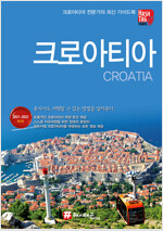 해시태그 크로아티아
