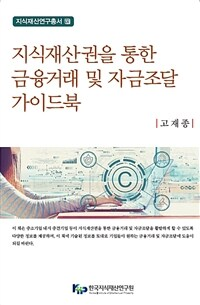지식재산권을 통한 금융거래 및 자금조달 가이드북