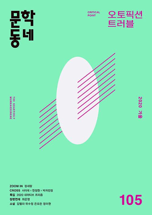 문학동네 105호 - 2020.겨울