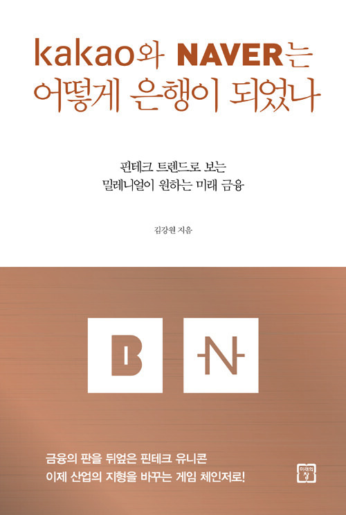 kakao Naver는 어떻게 은행이 되었나 : 핀테크 트렌드로 보는 밀레니얼이 원하는 미래 금융