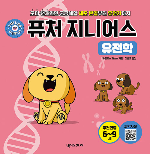 퓨처 지니어스 : 유전학