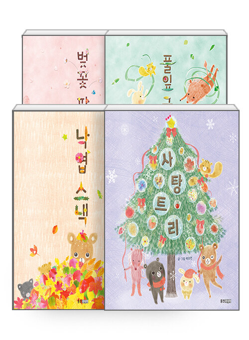 [세트] 낙엽 스낵 + 벚꽃 팝콘 + 풀잎 국수 + 사탕 트리 - 전4권