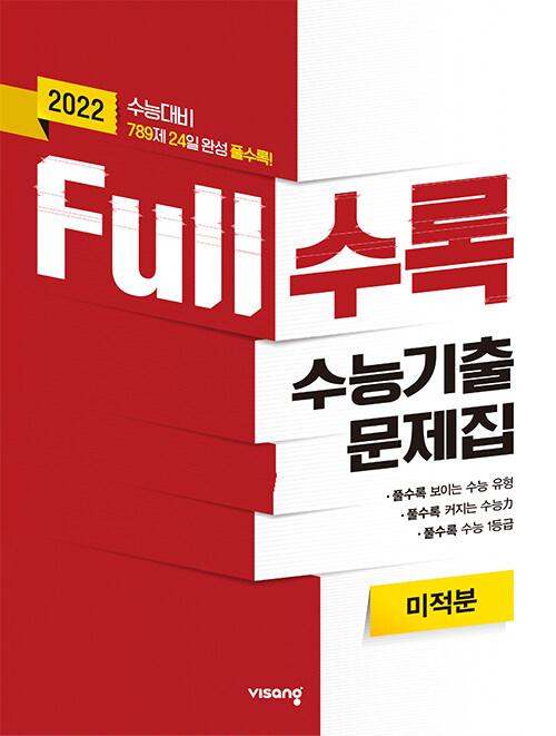 Full수록 수능기출문제집 수학 미적분 (2021년)