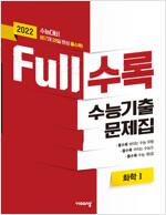 Full수록 수능기출문제집 과학 화학 1 (2021년)