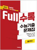 Full수록 수능기출문제집 과학 물리학 1 (2021년)