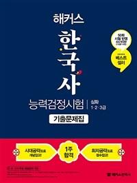 2021 해커스 한국사 능력 검정시험 기출문제집 심화(1.2.3급)