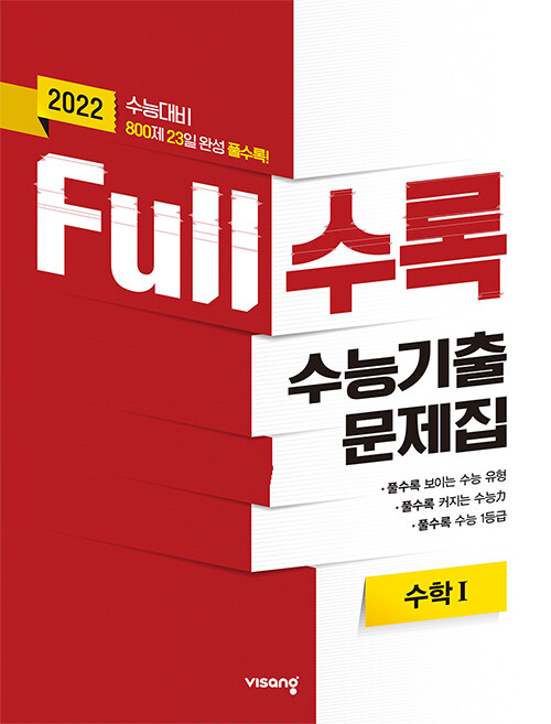Full수록 수능기출문제집 수학 1 (2021년)