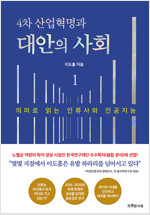 4차 산업혁명과 대안의 사회 1
