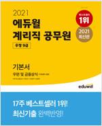 2021 에듀윌 우정 9급 계리직 공무원 기본서 우편 및 금융상식 (기초영어 포함)
