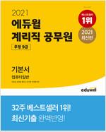 2021 에듀윌 우정 9급 계리직 공무원 기본서 컴퓨터일반