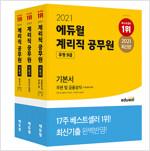 [세트] 2021 에듀윌 우정 9급 계리직 공무원 기본서 세트 - 전3권