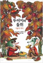 두더지와 들쥐 : 지렁이 파이