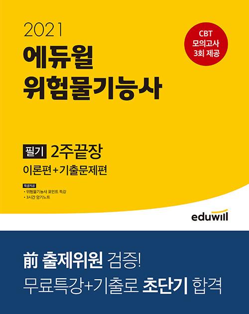 2021 에듀윌 위험물기능사 필기 2주끝장 (이론편 + 기출문제편)
