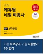 2021 에듀윌 네일 미용사 필기 2주끝장