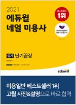2021 에듀윌 네일 미용사 실기 단기끝장