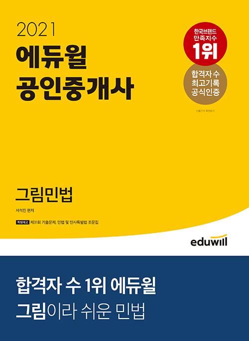 2021 에듀윌 공인중개사 그림민법