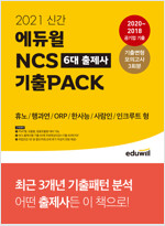 2021 신간 에듀윌 NCS 6대 출제사 기출PACK (휴노/행과연/ORP/한사능/사람인/인크루트 형)