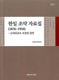 한일 조약 자료집 : 1876~1910 : 근대외교로 포장된 침략