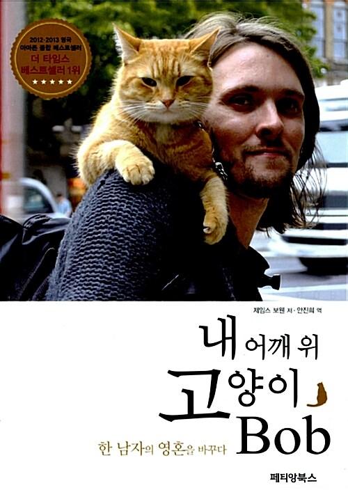 내 어깨 위 고양이, 밥(Bob)