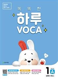 똑똑한 하루 VOCA 1A 알파벳+파닉스