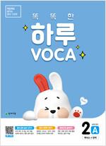 똑똑한 하루 VOCA 2A 알파벳+파닉스