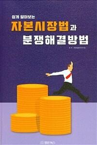 (쉽게 알아보는) 자본시장법과 분쟁해결방법