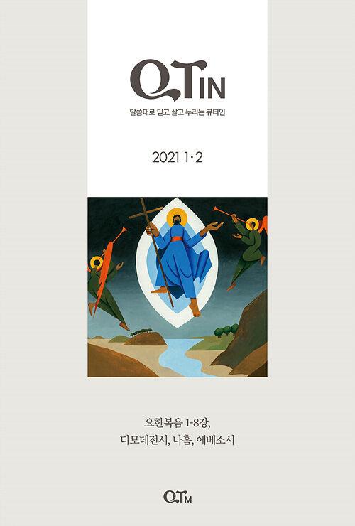 큐티인 2021.1.2 (작은글씨)