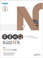 우공비Q 등급업N제 한국지리 (2021년)