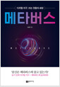 [eBook] 메타버스