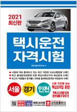 2021 택시운전자격시험 서울 경기 인천 (8절)