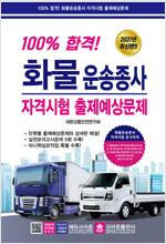 2021 100% 합격! 화물운송종사 자격시험 출제예상문제 (8절)