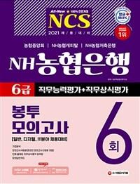 2021 채용대비 All-New NH농협은행 6급 봉투모의고사 6회분