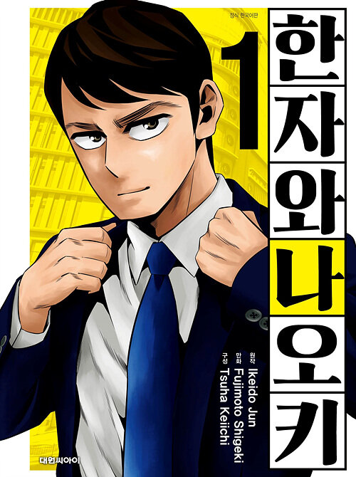 한자와 나오키 코믹 1