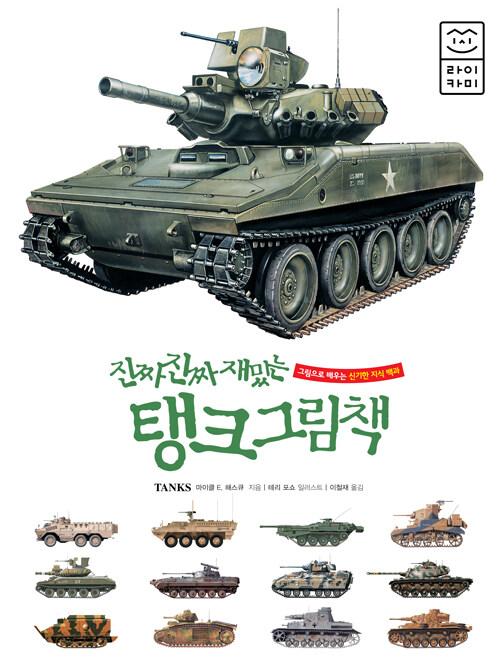 진짜 진짜 재밌는 탱크 그림책