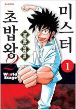 [고화질세트] 미스터 초밥왕2 World Stage (총4권/완결)